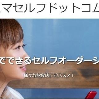 セルフオーダーシステム 初期費用0円で始められます。