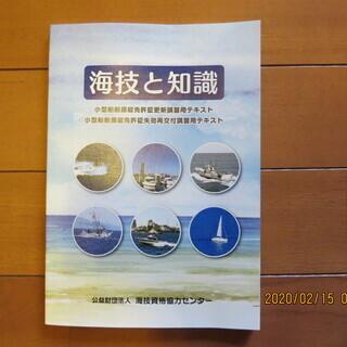 海技と知識 極美品