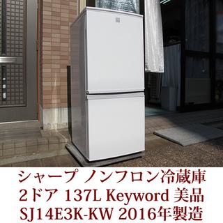 SHARP シャープ2ドア 冷凍冷蔵庫 SJ-14E3-KW 1...