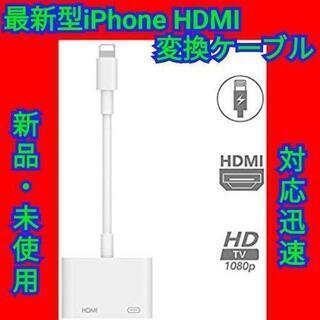 【最終セール!】 iPhone HDMI 変換ケーブル HD 1...