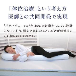 抱き枕(横向き用)いびきの悩み改善