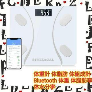 体重計 体脂肪・体組成計 Bluetooth対応 乗るだけで電源...