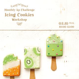3/10(火)「アイシングクッキー作り」ワークショップ☆お子様連れOK