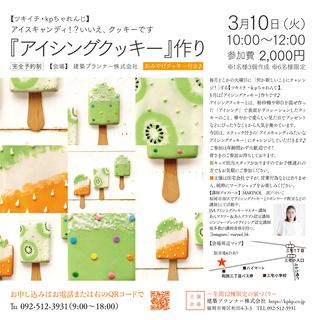 3/10(火)「アイシングクッキー作り」ワークショップ☆お子様連れOK - 福岡市