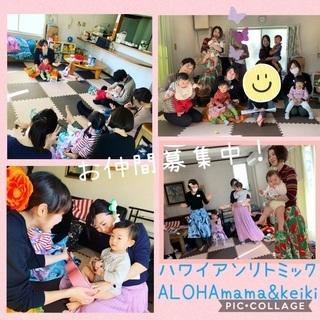 3月10日 新宿区 ALOHA子育てママ交流会