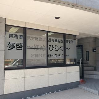 障害者就労継続支援多機能型事業所 夢啓~ゆめひらく~