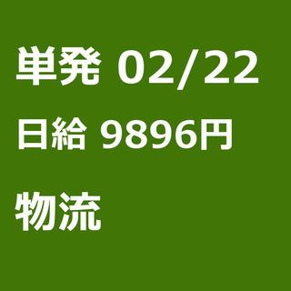 【急募】 02月22日/単発/日払い/千代田区:【6H実働で日給...