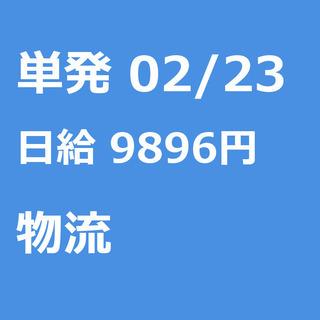 【急募】 02月23日/単発/日払い/千代田区:(コピー)【6H...