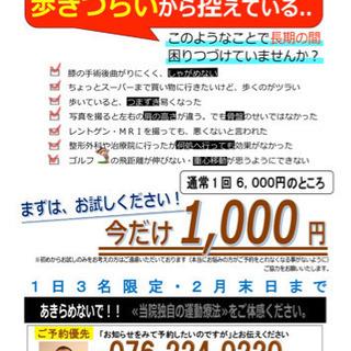 2月末まで‼️お試し整体1,000円です。あきらめていませんか?