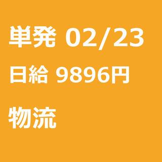 【急募】 02月23日/単発/日払い/千代田区:【6H実働で日給...
