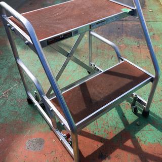 中古 アルミ製移動式踏み台