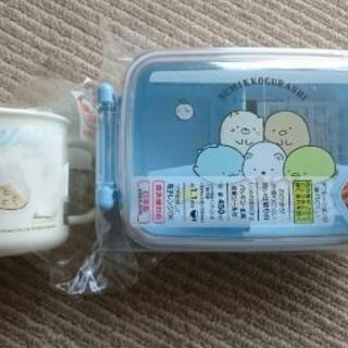 新品未使用★すみっこぐらし お弁当箱&コップセット★入園 入学