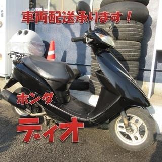 埼玉川口発!ホンダ ディオ 4サイクル ブラック 低燃費 即引渡し可能