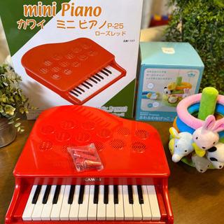 カワイミニピアノとエドインターの輪投げ