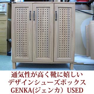 GENKA(ジェンカ)シューズ&ストッカー 90cm幅 ナチュラ...