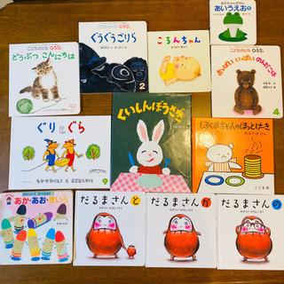 だるまさん他、絵本12冊