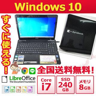 ★全国配送可能★ノートパソコン ノーパソ 東芝 ノートPC Wi...