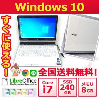 ★全国配送可能★ノートパソコン ノーパソ NEC ノートPC W...