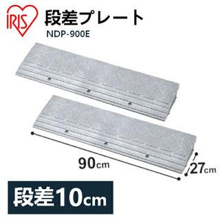 段差プレート NDP-900E IRISOHYAMA アイリスオ...
