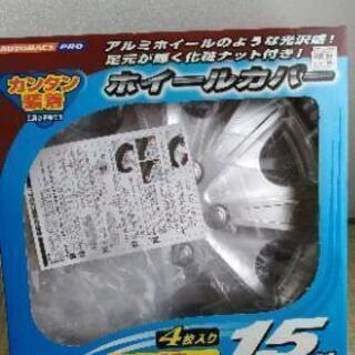 【2枚のみ!】新品タイヤホイールカバー 15インチ