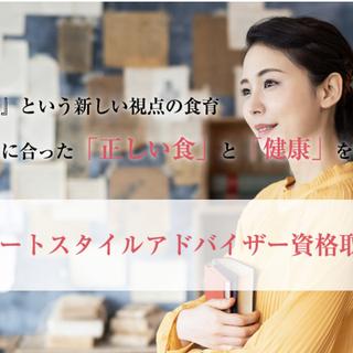 日本遺伝子食育推進協会の認定資格がついに誕生‼️
