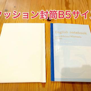 クッション封筒B5サイズ【新品未使用】10枚