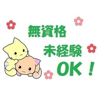 無資格・未経験OK☆各種手当充実♪(大阪市西成区・特別養護老人ホーム)