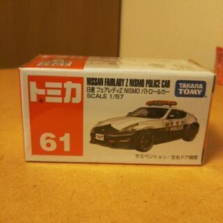 (商談中)トミカ61【日産フェアレディZパトロールカー】ミニカー