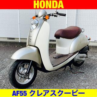 ※2/24まで30300円引き!ホンダ クレアスクーピー/HON...