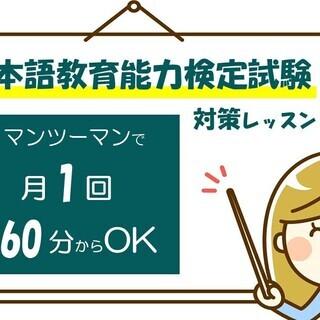 日本語教育能力検定試験対策!マンツーマンでレッスンします
