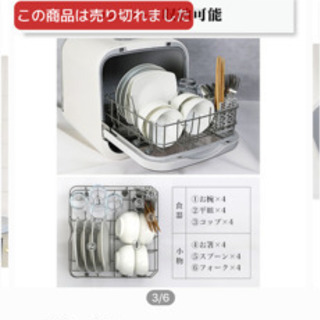 食器洗い機  水道工事なし タンク式 食洗機