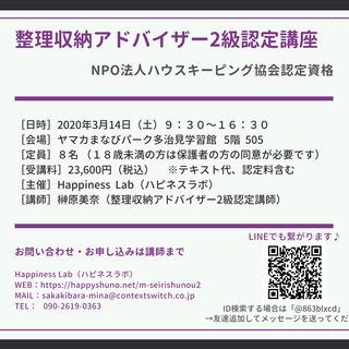 3/14 整理収納アドバイザー2級認定講座 岐阜県多治見市 お片...