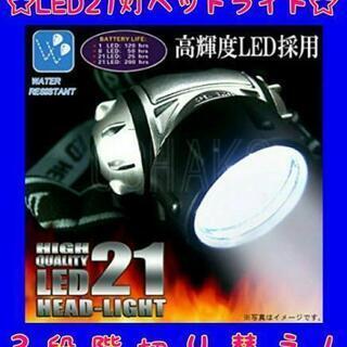 【 新 品 】☆ 3段階切り替え! LED21灯ヘッドライト ☆