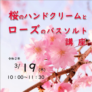 桜のハンドクリームとローズのバスソルト講座