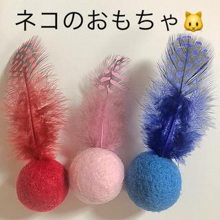 ネコのおもちゃの羊毛ボール3個セット