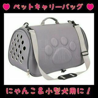 【 新 品 】☆ ペットキャリーバッグ 猫&小型犬用に! ☆