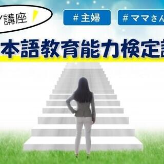 【栄駅】1DAYレッスン▶マンツーマンで日本語教育能力検定試験対策