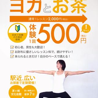 【開催延期】参加費無料!ヨガとお茶 90分クラス★要予約★