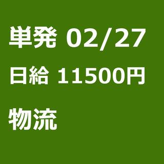 【急募】 02月27日/単発/日払い/江東区:未経験大歓迎!毎日...