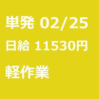 【急募】 02月25日/単発/日払い/江東区:【面接不要・…