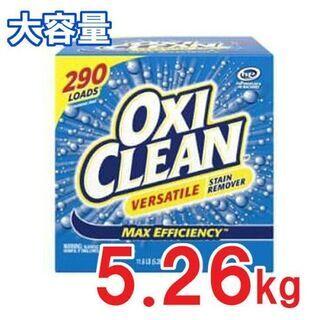 オキシクリーン 新品 5.26kg