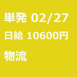 【急募】 02月27日/単発/日払い/朝霞市:★うれしい現地日払...