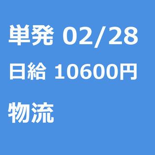 【急募】 02月28日/単発/日払い/朝霞市:★うれしい現地日払...