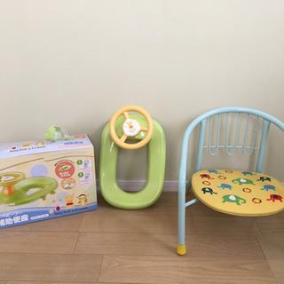 トイレトレーニング&椅子セット