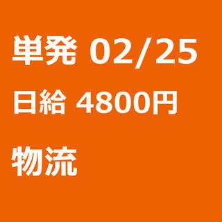 【急募】 02月25日/単発/日払い/朝霞市:★うれしい現地日払...