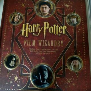 ハリーポッターの歴史ブック