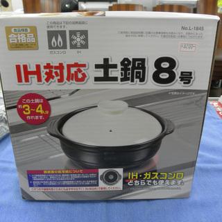 新品 IH・ガスコンロ対応 土鍋 8号 3~4人用 パール金属 西岡店