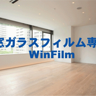 窓ガラスフィルム施工専門店『Winfilm』です!