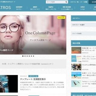 ■ホームページを無料で制作します■初期費用0円で作成 - その他