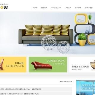 ■ホームページを無料で制作します■初期費用0円で作成 − 東京都